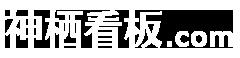 神栖看板.com
