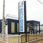 新規開業の歯科医院様の自立電飾看板と診療案内サイン