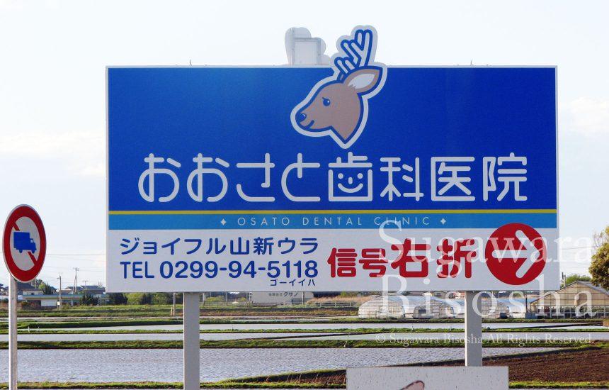 ロゴマークを大きく表示した、歯科医院の野立て誘導看板